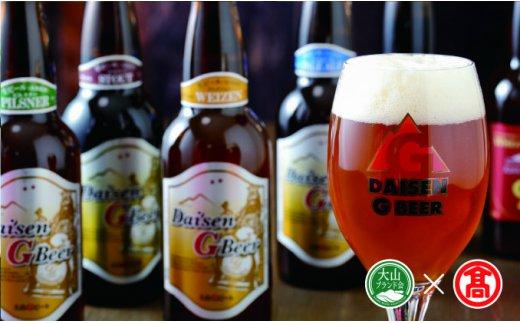 【ふるさと納税】DB-08.〈大山Gビール〉大山Gビール飲み比べセット 【大山ブランド会】
