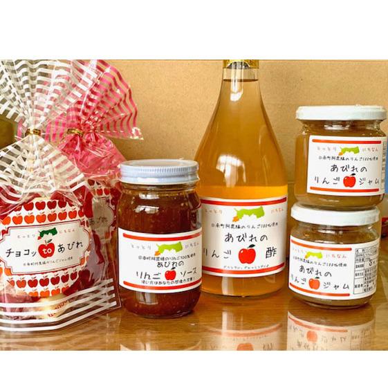 鳥取県日南町 ふるさと納税 あびれのジャムおばさんセット たれ 着後レビューで 在庫処分 送料無料 ドレッシング リンゴ ジャム 果実酢 加工食品 アップル