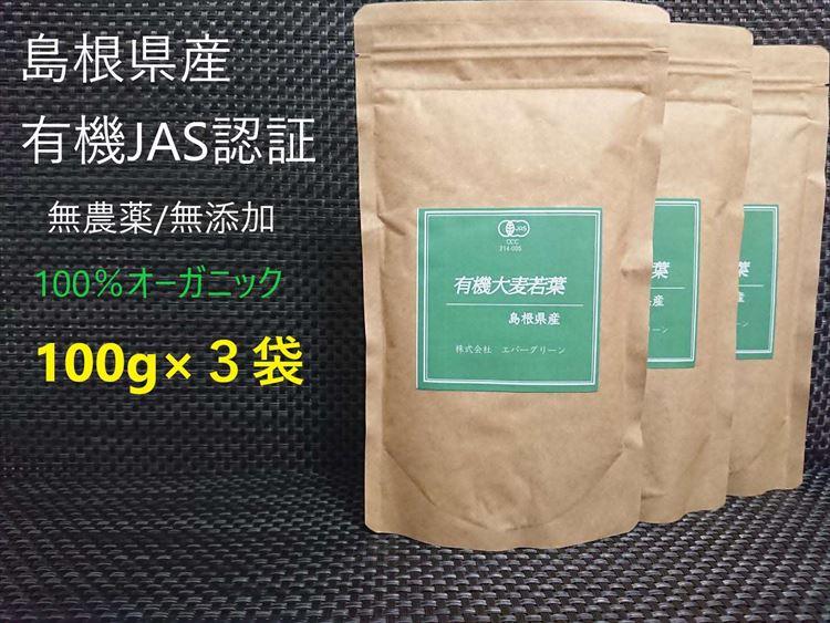 有機JAS認証 島根県産大麦若葉 爆買いセール ふるさと納税 大決算セール 100g×3袋 有機大麦若葉パウダー 1411.島根県産