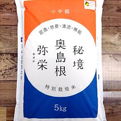 手間隙かけて丹精に育てられたお米 ふるさと納税 734.弥栄町産特別栽培米 店舗 つや姫5kg ギフト 秘境奥島根弥栄