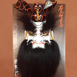 【ふるさと納税】47.浜田の郷土芸能!石見神楽面(鍾馗)