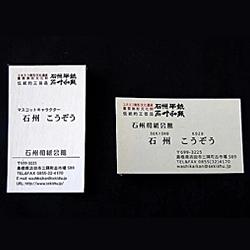 【ふるさと納税】119.石州和紙オリジナル名刺作成サービス