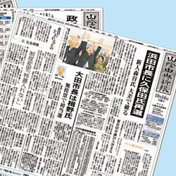 山陰最大の地方紙 ふるさと納税 現品 定期便 西部版 860.山陰中央新報 おトク 12カ月購読プラン