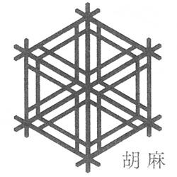 紋様には日本の景色 縁起といった意味が込められている ふるさと納税 793.選べる 高品質 卓越 組子のコースター 4枚セット