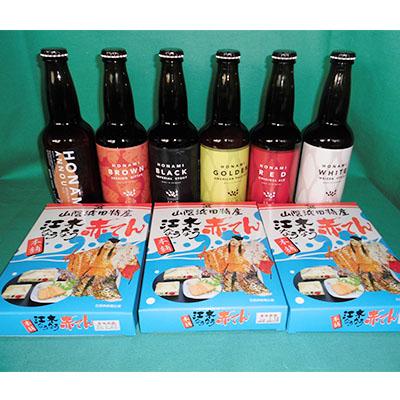 浜田の道の駅からお届け 父の日 豪華な ふるさと納税 1139.漁師町はまだの美味しい地ビールと赤天セット 商い