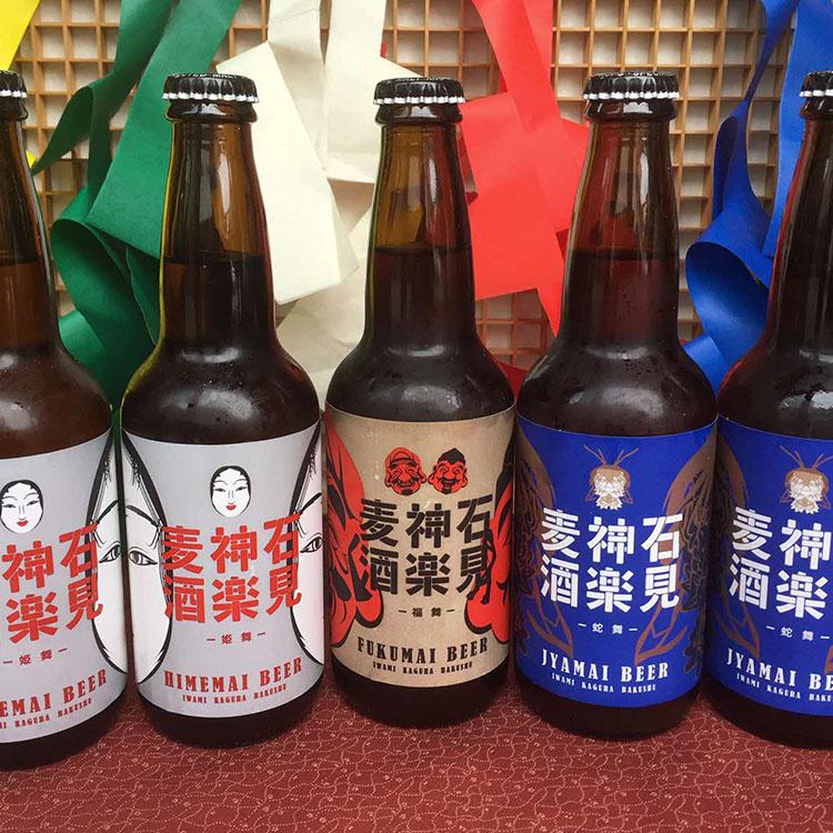 浜田市と石見地方の素材が詰まった地ビール ふるさと納税 本物 1276. 定期便 地ビール 往復送料無料 石見神楽麦酒5本入 年6回お届け 奇数月