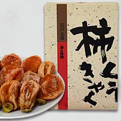 【ふるさと納税】833.【先行予約】柿くうきゃく(あんぽ柿)10個入り