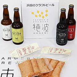 【ふるさと納税】847.浜田のクラフトビールと「あかてん」セット