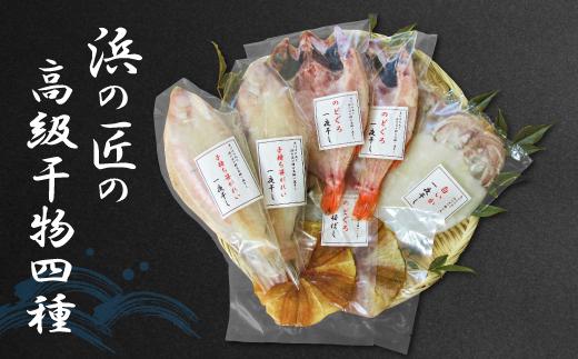 【ふるさと納税】1054.あけぼの丸と浜の匠が贈る高級干物4種セット
