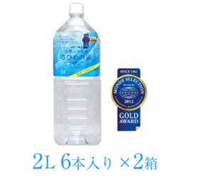 【ふるさと納税】 水 ミネラルウォーター A033 ナチュラルミネラルウォーター「さひめの泉」 (2リットル×6本×2ケース)