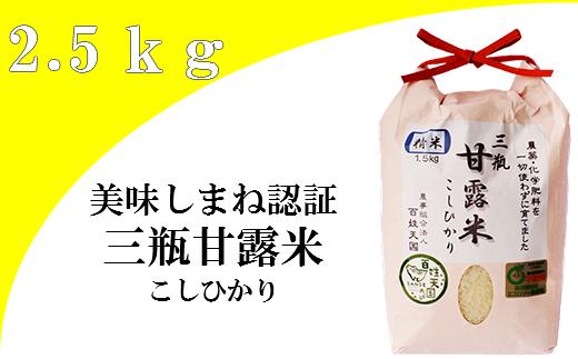 【ふるさと納税】 米 新米 A053-4【七分精米】 農薬・化学肥料不使用米「三瓶甘露米こしひかり」(令和元年産)2.5kg