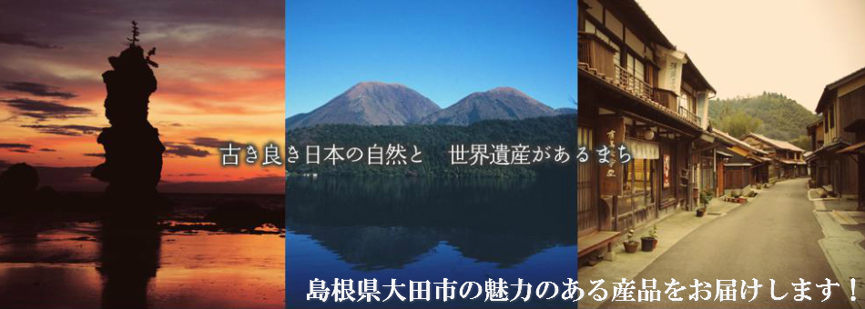 島根県大田市:【ふるさと納税】島根県大田市