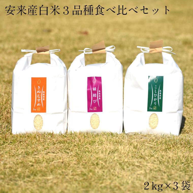 【ふるさと納税】安来産白米3品種食べ比べセット 6kg