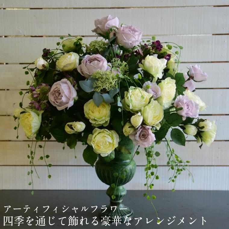 四季を通じて飾れる豪華なアレンジメント 【ふるさと納税】アーティフィシャルフラワー 造花 フェイク