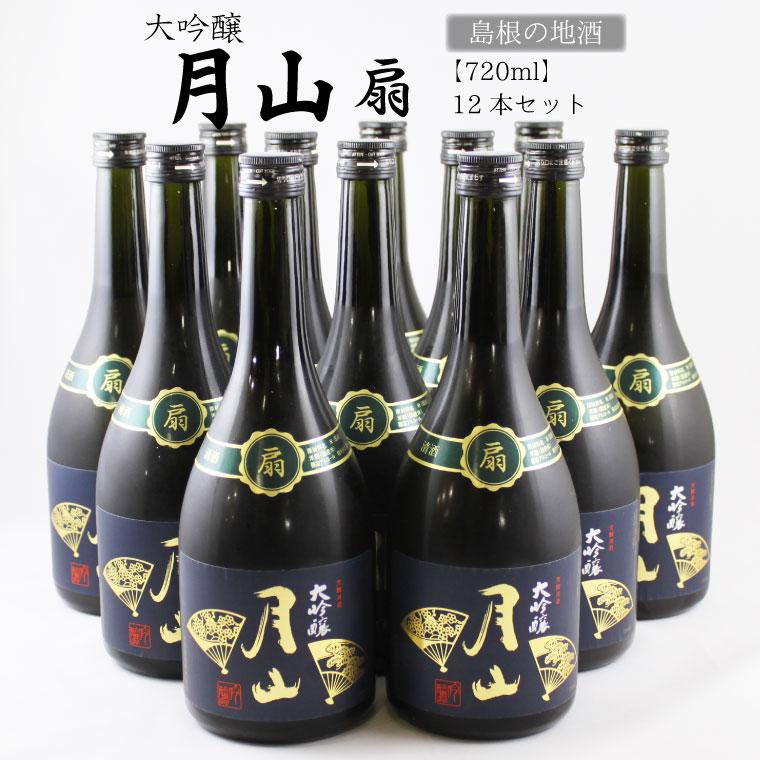 【ふるさと納税】 月山大吟醸[扇] 720ml (1ケース・12本) 月山 出雲 純米酒 日本酒 酒