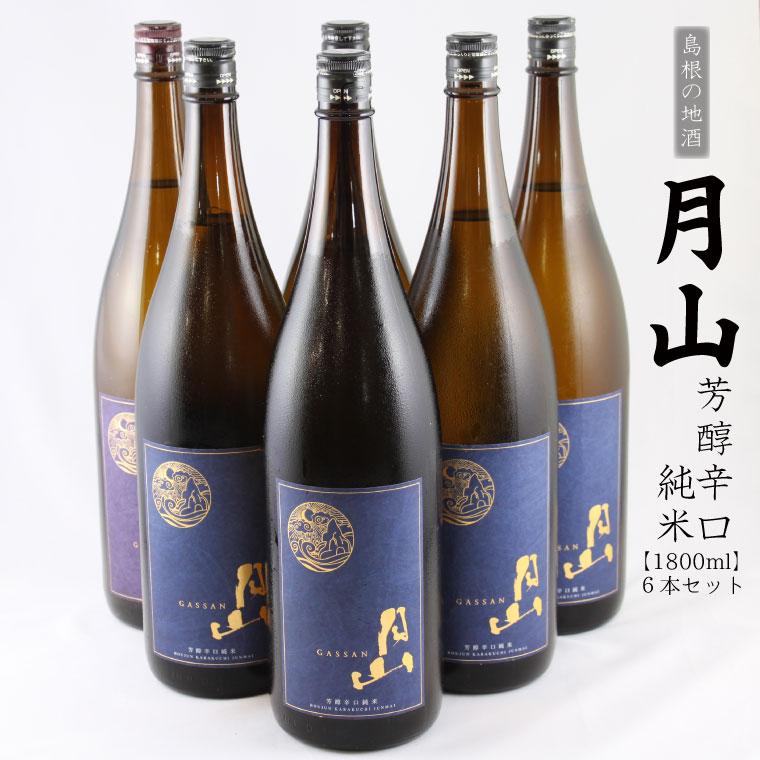 【ふるさと納税】 月山芳醇辛口純米酒 1800ml (1ケース・6本) 月山 辛口 純米酒 日本酒 酒