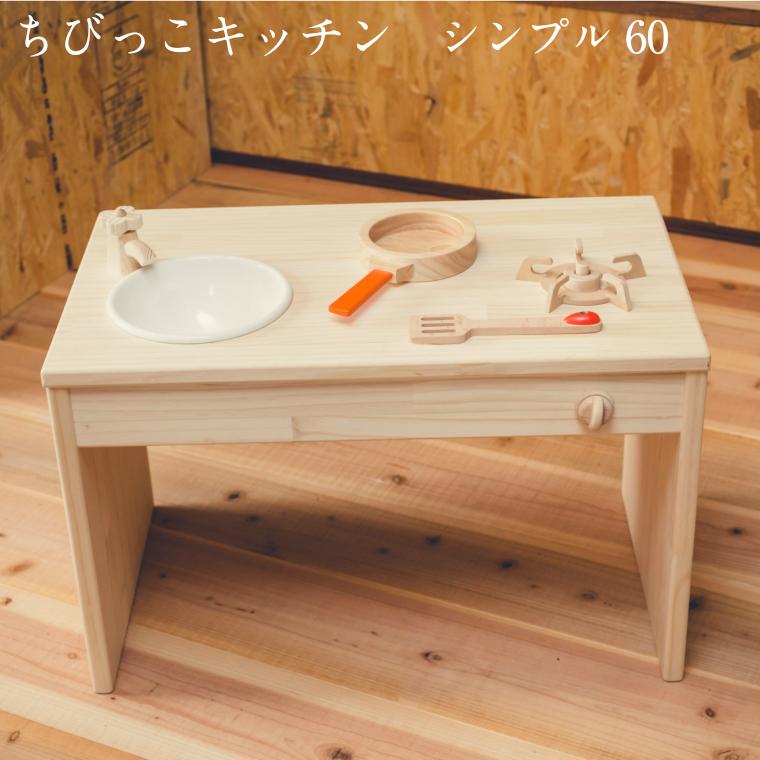 【ふるさと納税】ちびっこキッチン シンプル60 木工製品