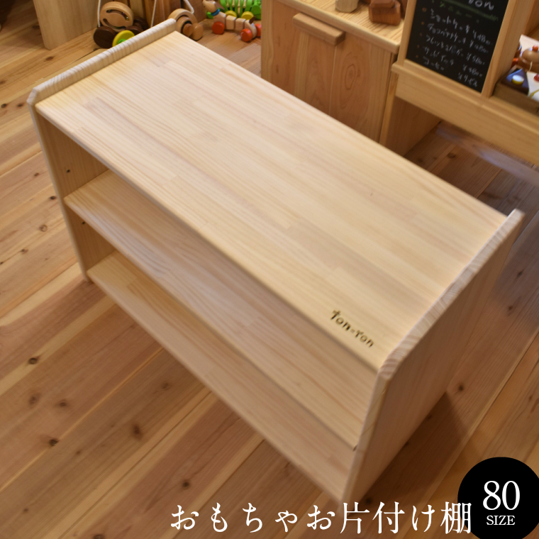 【ふるさと納税】おもちゃお片付け棚 80 木工製品