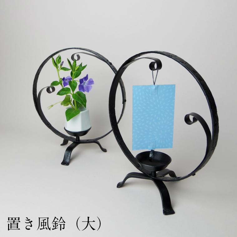 【ふるさと納税】置き風鈴(大) 鍛冶 伝統工芸品 風鈴 花台