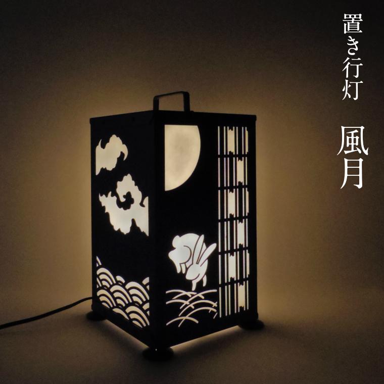 【ふるさと納税】置き行灯 風月 鍛冶 伝統工芸品 行灯 行燈 あんどん