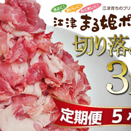 島根県江津市 ふるさと納税 まる姫ポーク 大好評です オンラインショップ 切り落とし 3kg お肉 5ヶ月 牛肉 豚肉 定期便