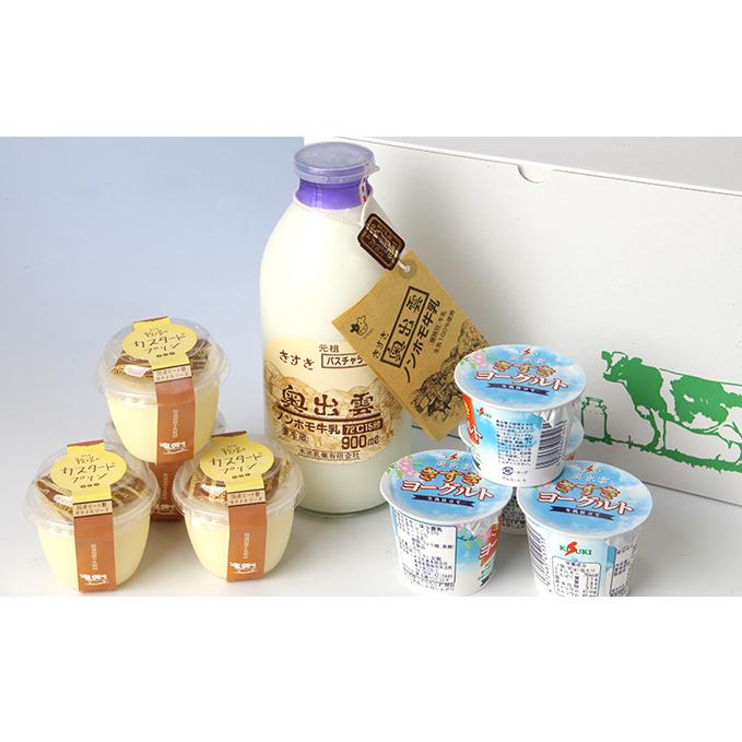 【ふるさと納税】乳製品セットB 【菓子/ヨーグルト・カスタードプリン・牛乳・ミルクぷりん・詰め合わせ】
