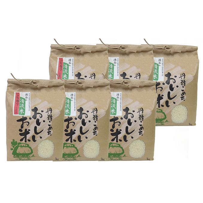 【ふるさと納税】清流米(コシヒカリ) 3kg×6袋 計18kg 【お米】