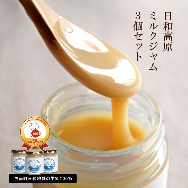 【ふるさと納税】日和高原ミルクジャム3個セット