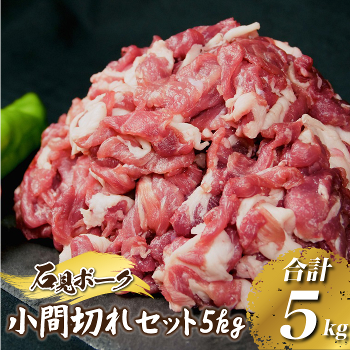 脂身はほんのり甘く 安い 激安 プチプラ 高品質 商店 肉質は柔らかい ふるさと納税 石見ポーク小間切れセット5kg