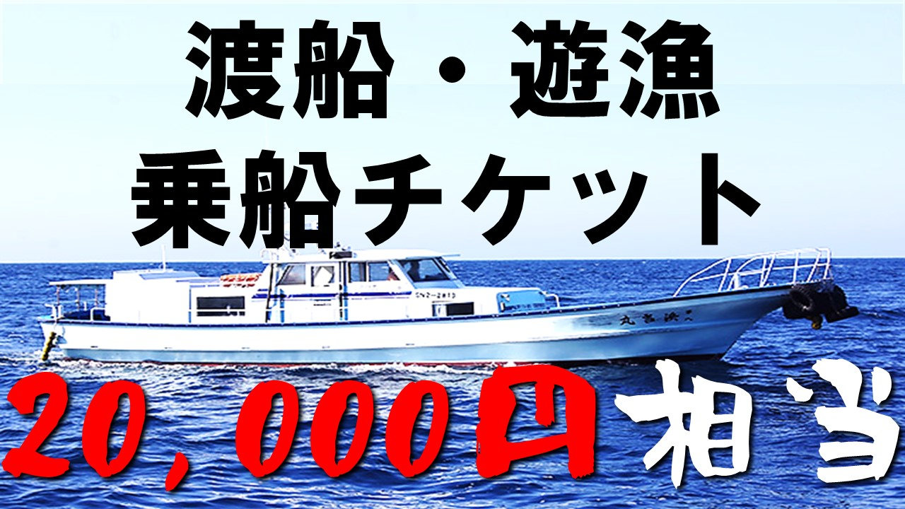 渡船 吉丸 Category »