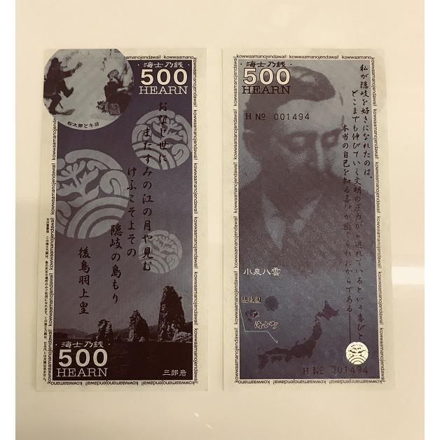 【ふるさと納税】地域通貨「ハーン」 500円×6枚