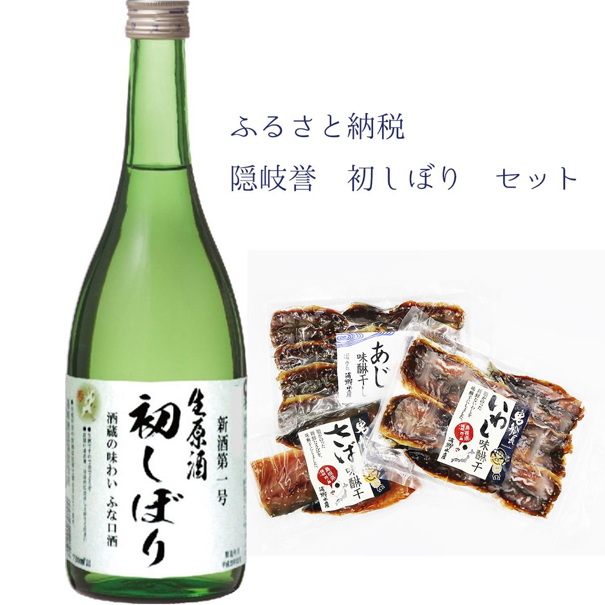 【ふるさと納税】日本酒 隠岐誉 初しぼり 干物 セット 720ml セット 冬 限定