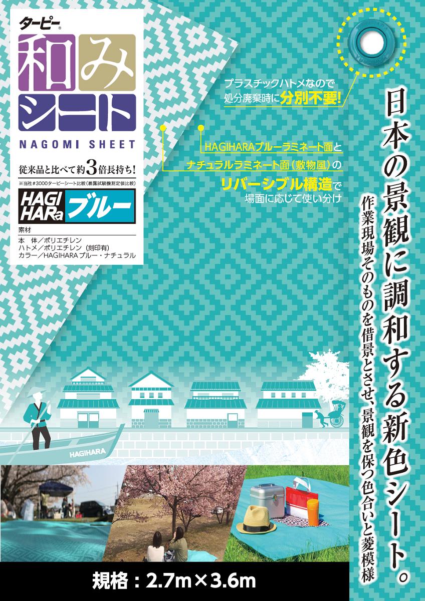 【ふるさと納税】和みシート(レジャー用シート:2.7m×3.6m)