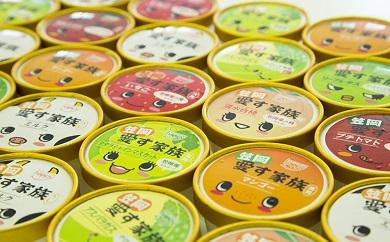 【ふるさと納税】B-20 笠岡ジェラート工房ハッピーのカップアイス(愛す家族)15個セット