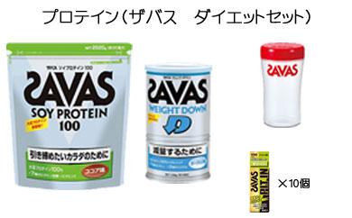 【ふるさと納税】3-10 プロテイン(ザバス・ダイエットセット)