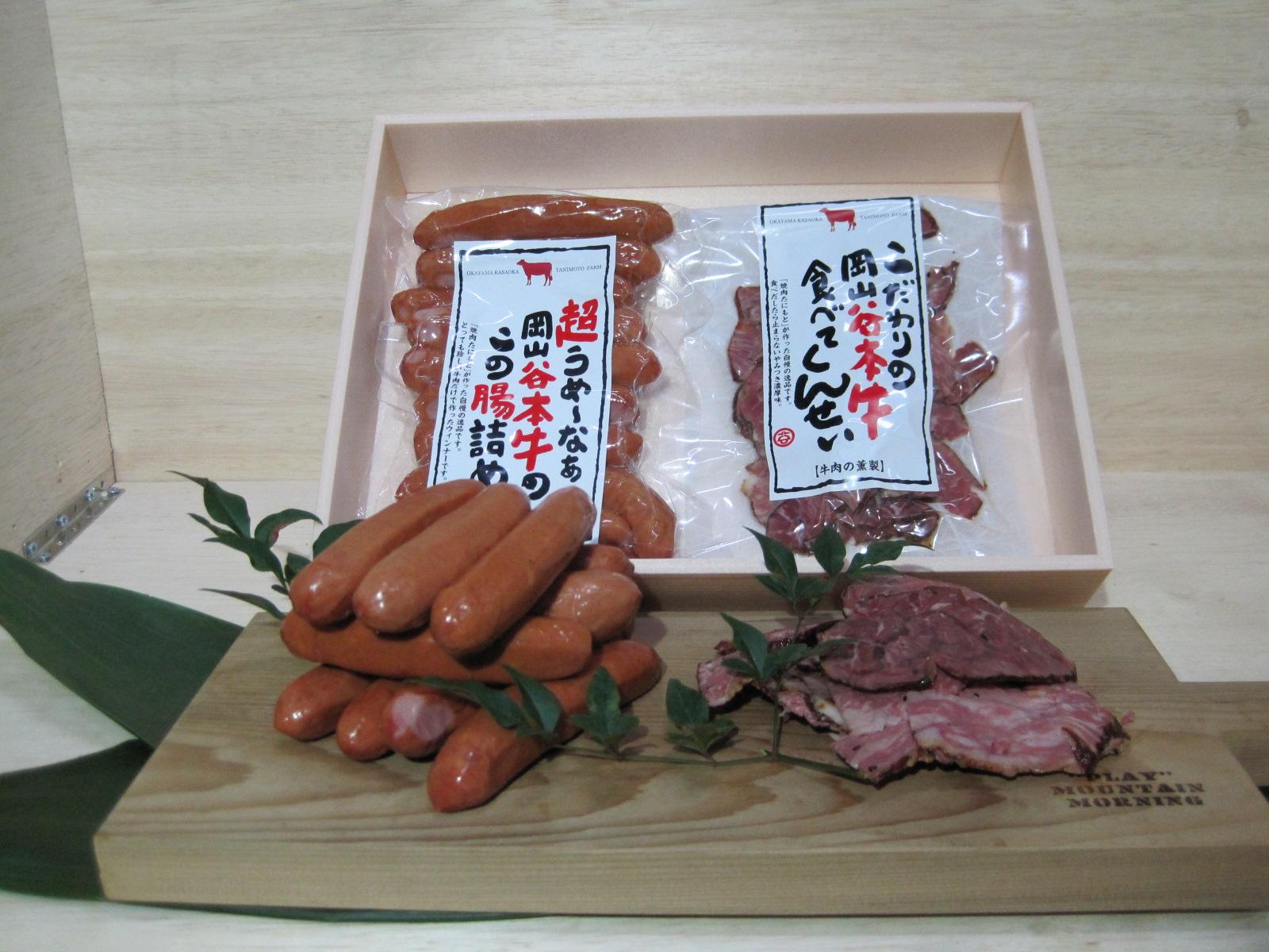 【ふるさと納税】1-17 谷本牛特製おつまみセット