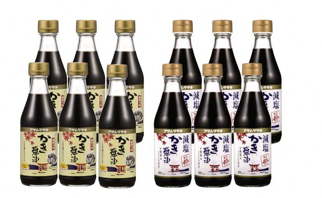 【ふるさと納税】1-06 かき醤油&減塩かき醤油詰め合わせ