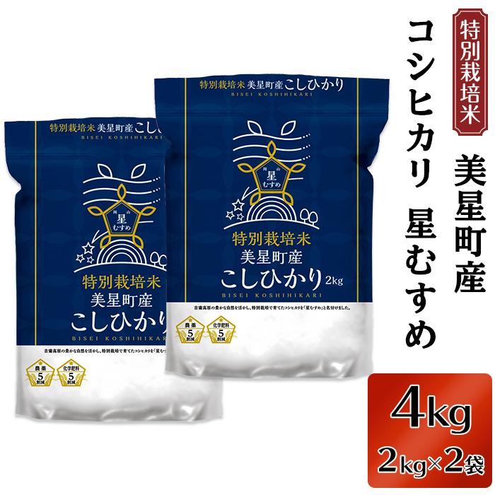 新しい 【ふるさと納税】A-78 特別栽培米 美星町産コシヒカリ「星むすめ」2kg×2袋, 【初回限定お試し価格】 2dcd31fb