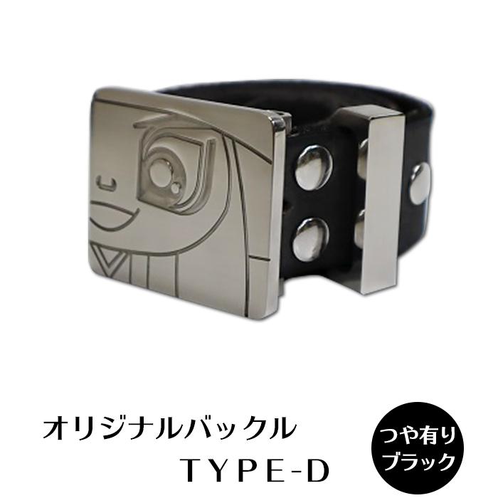 【ふるさと納税】H-02 オリジナルバックルTYPE-D(つや有り・ブラック)