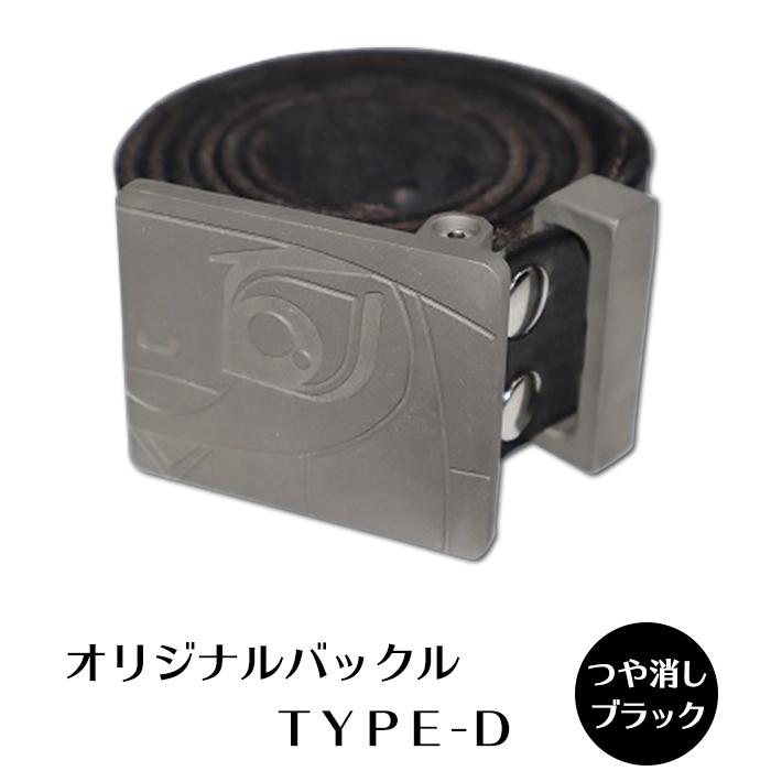 【ふるさと納税】H-03 オリジナルバックルTYPE-D(つや消し・ブラック)