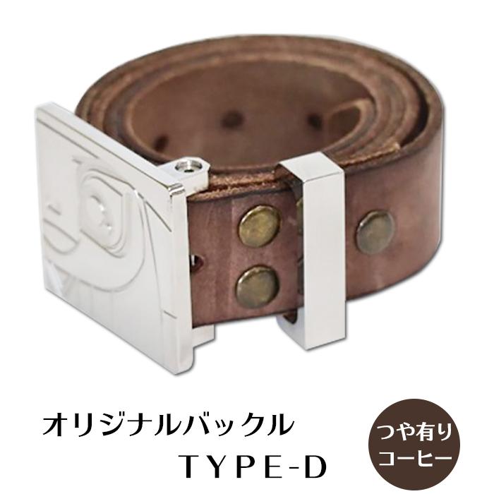 【ふるさと納税】H-04 オリジナルバックルTYPE-D(つや有り・コーヒー)