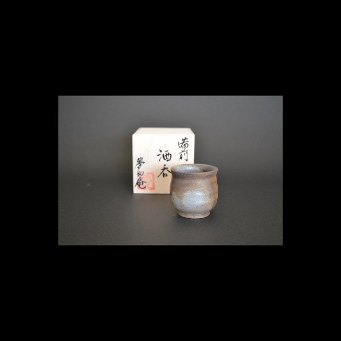 【ふるさと納税】0010-I-028 夢幻庵工房 備前焼 酒呑