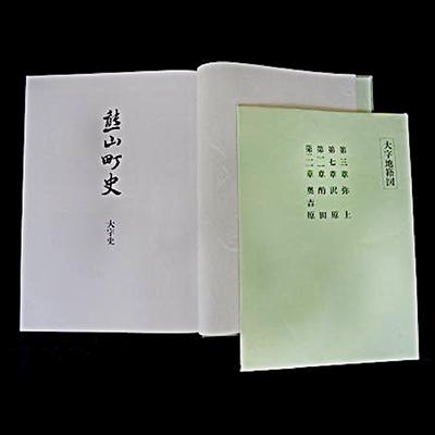 岡山県赤磐市 ふるさと納税 通常便なら送料無料 熊山町史 大字史 本 資料 地域のお礼の品 信託