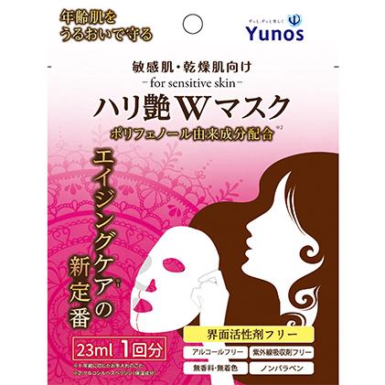 ふるさと納税 ハリ艶Wマスク 3ヶ月分 92枚 美容 超激得,超激得,HOT
