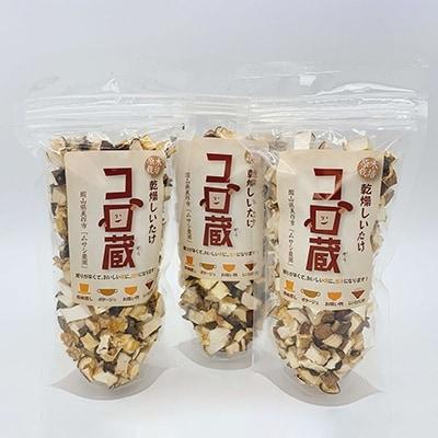 原木栽培の乾燥椎茸を ☆正規品新品未使用品 より使いやすく 角切りにしました 簡単に 本格的な出汁料理ができます 激安価格と即納で通信販売 1121097 コロ蔵3個セット ふるさと納税