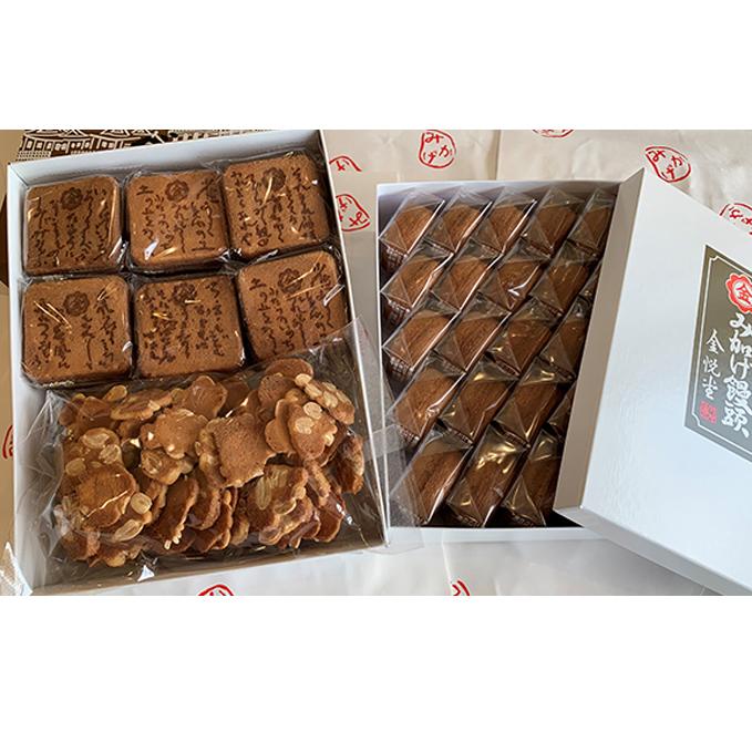 【ふるさと納税】みかげ饅頭、せんべいセットー(3) 【和菓子·まんじゅう·饅頭·お菓子·煎餅·スイーツ】