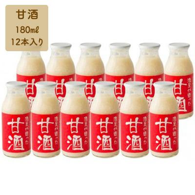 【ふるさと納税】酒屋が造った甘酒180ml 12本入り 【飲料・ドリンク】