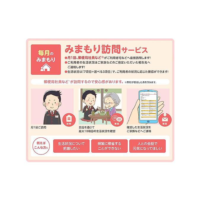 【ふるさと納税】みまもり訪問サービス(6か月) 【チケット】