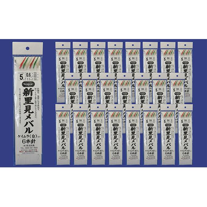 【ふるさと納税】新里見メバル(5号-0.6号)24枚組 【雑貨・日用品】