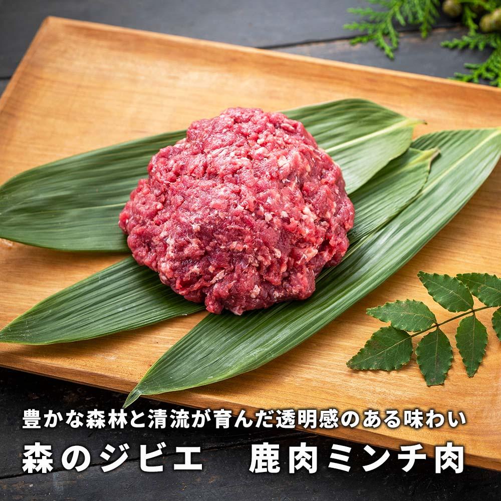 祝日 幅広い料理に活用できます ふるさと納税 A67森のジビエ オンライン限定商品 鹿ミンチ肉1.5kg 500g×3